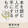 ★★本を読む人だけが手にするもの 藤原和博