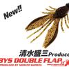 【ベイトブレス】フォールから着底まで最大限のアピール効果を発揮するクロー系ワーム「バイズダブルフラップ」発売!