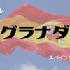 夏休み第一弾!〜スペイン、グラナダでフリータパス文化に感動〜