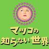 マツコの知らない世界 12/12 感想まとめ
