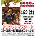 12/17 ウクレレDAY セミナーレポート!次回1月20日(土)