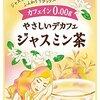 おすすめジャスミンティー人気ランキング6【ダイエット、茶葉、ペットボトル、レビュー】