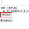 【jQuery】送信フォームの項目を追加・削除するサンプル
