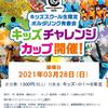 GR岡山 キッズチャレンジカップ!