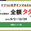 三井住友カードの10万本タダチャンの当選確率を計算してみた