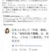 橋本さん 正論 戸籍制度のある日本には日本のやり方があります  2021年7月10日