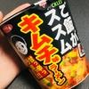 【ご飯がススム キムチ味カップ麺】美味しくありません。