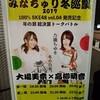 100%SKE48 VOL.04発売記念イベント 大場美奈×高柳明音 #みなちゅり冬巡業 2017