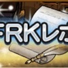 FFRKレポートきたね!