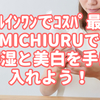MICHIURU(ミチウル)の効果と口コミが分かる! ドライスキンホワイトミルクで極保湿!極美白!