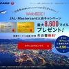 マイボンバーで「JALカード(MASTER)」が13,500円!!