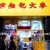 <香港:佐敦>麥文記麵家 ~雲呑麺と南乳豬手がおすすめ~