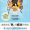【新刊発売☆】強運を招く「気」のスーパーパワー ただ今ご予約受付中!