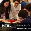 活用事例:FabCafe MTRL(ワークショップ)