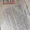 日本の補聴器を担う巨星がひとり去った(;.;)