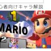 【スマブラSP】『マリオ』を初心者向けに解説!!