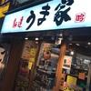 高田馬場の家系ラーメン店「麺達うま家」に行きました。