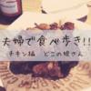 「夫婦」で新大久保食べ歩き!!〜チキン編〜