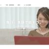 DMM英会話の体験レビュー【英語を学ぶ全ての人におすすめのオンライン英会話】
