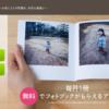 毎月一冊 無料でフォトブックがもらえるアプリ「ノハナ」を試してみました。