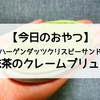 【今日のおやつ】期間限定のハーゲンダッツのクリスピーサンド『抹茶のクレームブリュレ』の口コミ