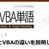 【Excel】マクロとVBAの違いを説明しなさい(速読VBA単語Program1-1)