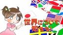 英語で世界情勢について話してみよう!