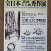 全日本水墨画・俳画・文人画秀作展