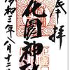 花園神社の御朱印(茨城・北茨城市)〜緊急事態宣言下  東京脱出! R294北上⓭