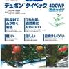 果樹用には白い反射シート「デュポンタイベック 400WP 透水タイプ」