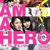 【2018/07/01 11:50:01】 粗利732円(14.6%) アイアムアヒーロー 通常版 [DVD](4562475271812)