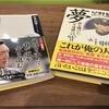 星野仙一監督が選んだ金本知憲選手と、金本知憲監督が選んだ糸井嘉男選手とを重ね合わせたFA補強。