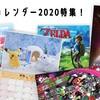 来年にむけて!ゲームキャラクターの2020年カレンダー特集!