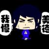 日本人って我慢が好きすぎじゃないか問題