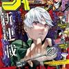 【ネタバレ感想】週刊少年ジャンプ 2020年39号