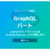 GraphQLパートリリースのお知らせ