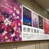 杉野宣雄先生の個展に行ってきました