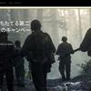 Call of Duty: WWII CODWW2(ゲーム)の感想