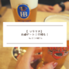 夫婦デート【ソラマチ】押上駅付近の穴場な居酒屋も!!