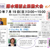 7/19原水爆禁止四国大会inオンライン 開催