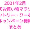 【2021年2月】楽天お買い物マラソン!エントリー・クーポン・キャンペーン情報をまとめました。