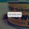 【OLD WOOD WAX】最近発売されたDIY界で注目の塗料オールドウッドワックスを塗ってみた