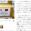 コロナとマスクと夏目漱石