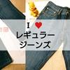 ユニクロ【レギュラージーンズ】は普通に良い!足が太い僕の救世主!?