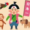 日本的読書感想文とアメリカ的読書感想文『桃太郎』