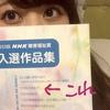 ※締め切りました※【是非読んで】私の摂食障害克服記。受賞作品を届けます!#NHK障害福祉賞 記録⑤