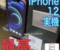 iPhone 12が来た!3週間使用レビュー:控えめに言って最高です、これから長い間よろしく頼む