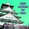 2019年間ベストアルバム20選