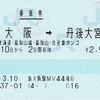 新大阪→丹後大宮 乗車券