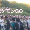 【子出かけ】ポケモンGO、早くも廃れる世田谷公園